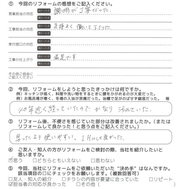 千葉県のお客さまの直筆