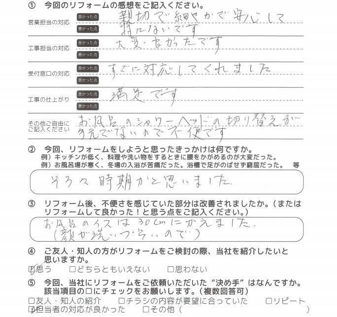 千葉県佐倉市のIさまの直筆