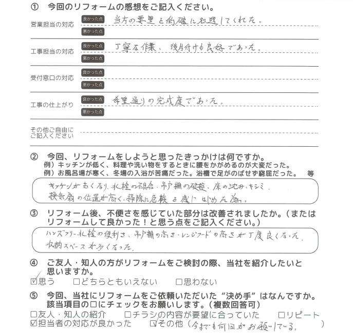 千葉県佐倉市のHさまの直筆
