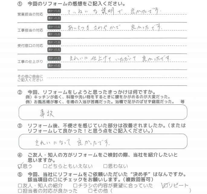千葉県佐倉市のTさまの直筆