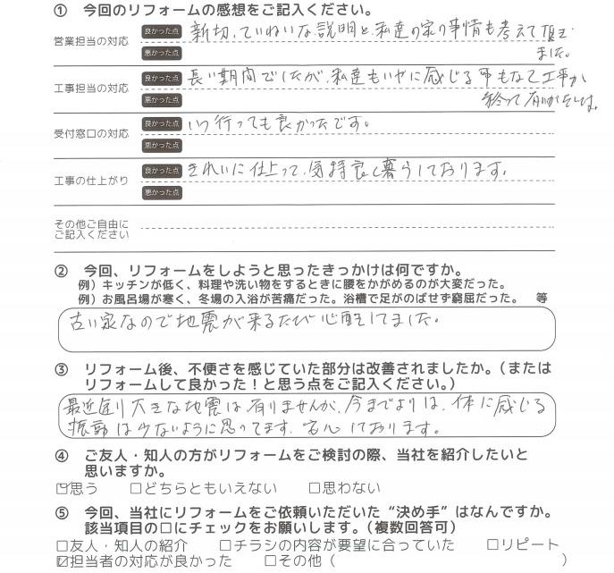 千葉県佐倉市のお客さまの直筆