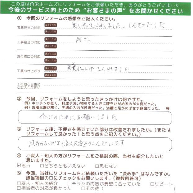 埼玉県北足立郡伊奈町(浴室改修工事)のお客さまの直筆