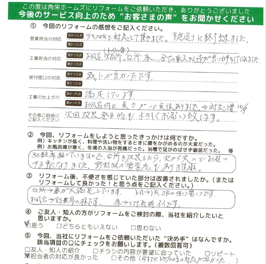 埼玉県比企郡小川町(浴室、台所、トイレ、床貼替工事)のお客さまの声