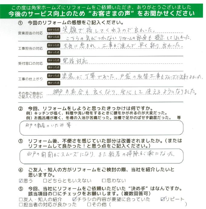 埼玉県川越市のお客さまの直筆