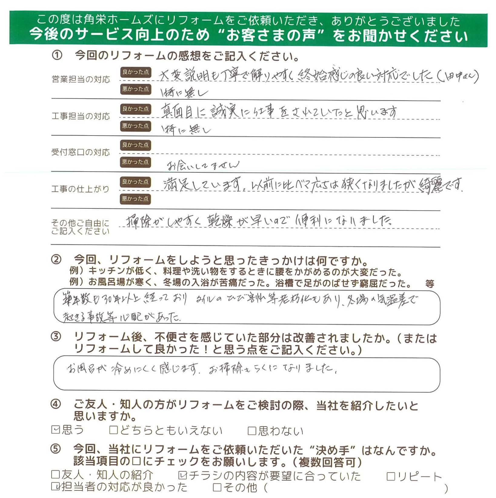 埼玉県毛呂山町(浴室リフォーム)のお客さまの直筆