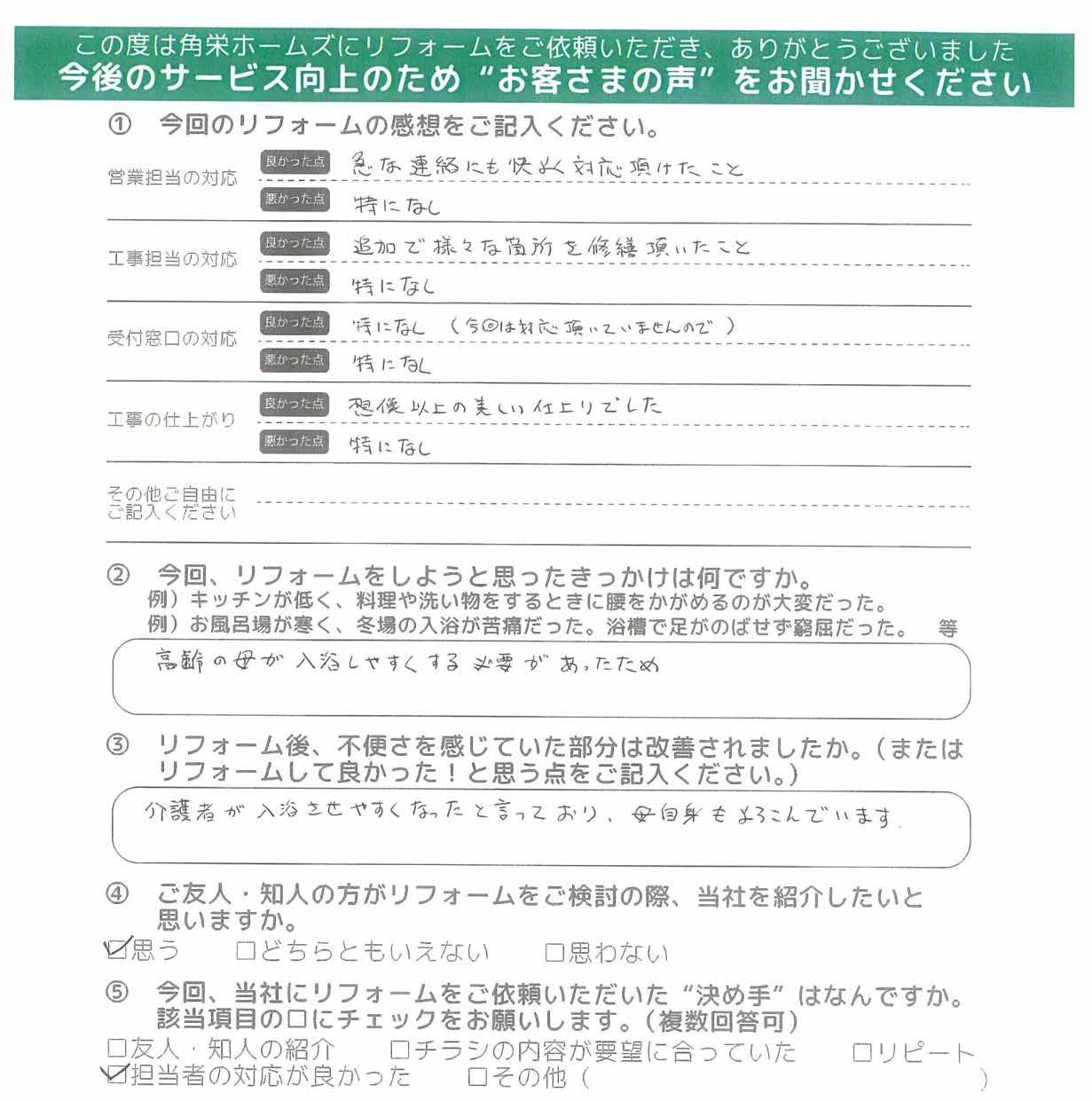 埼玉県坂戸市(水まわりリフォーム)のお客さまの直筆