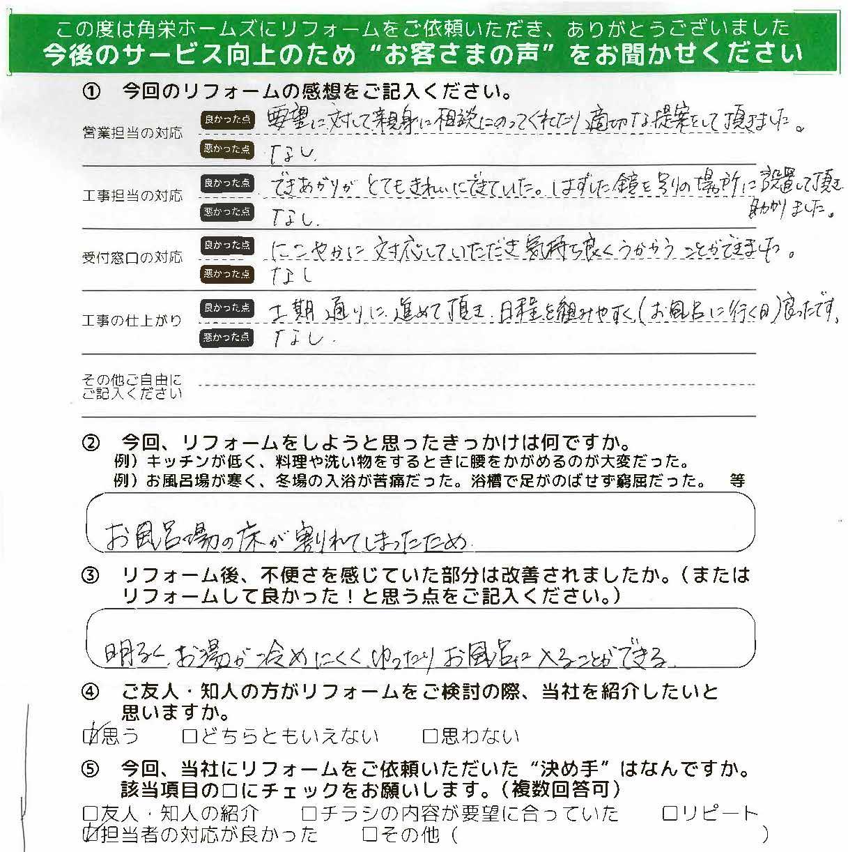 埼玉県小川町(浴室リフォーム)のお客さまの直筆