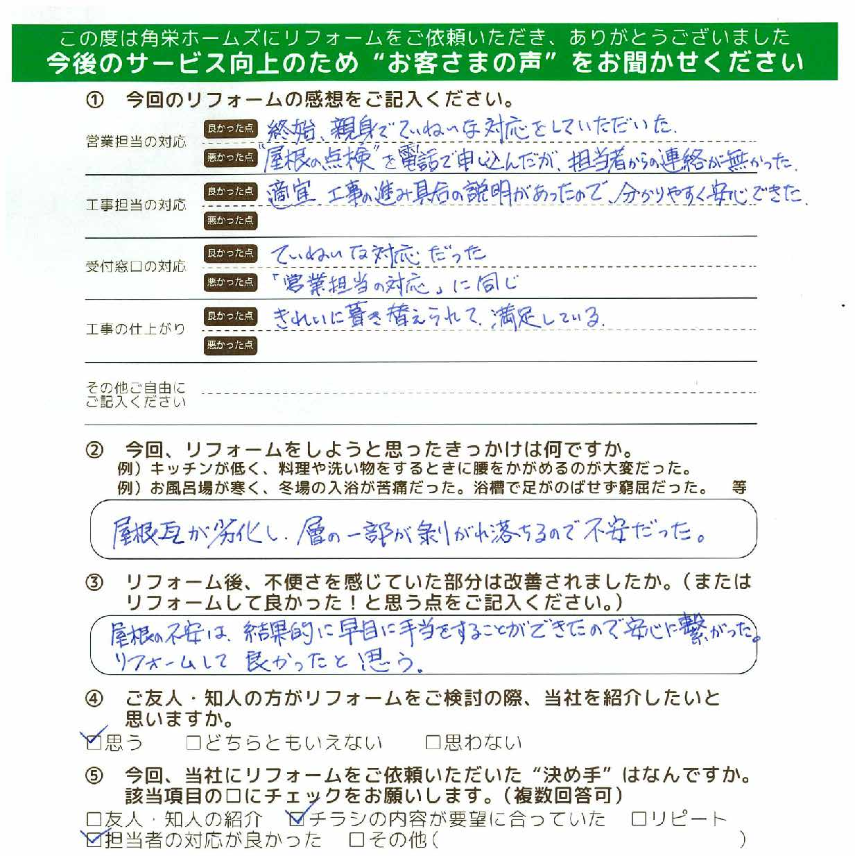 埼玉県川越市(屋根葺き替え)のお客さまの直筆