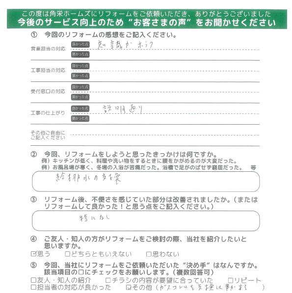 千葉県佐倉市(水廻りリフォーム)のお客さまの直筆
