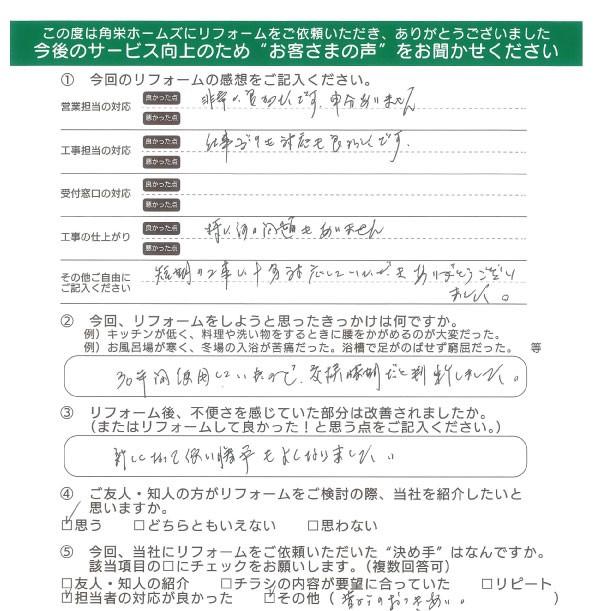 千葉県佐倉市(浴室・脱衣所リフォーム)のお客さまの直筆